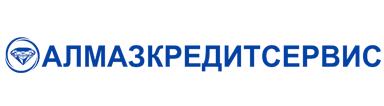 СКПК кредитный союз «Алмазкредитсервис»